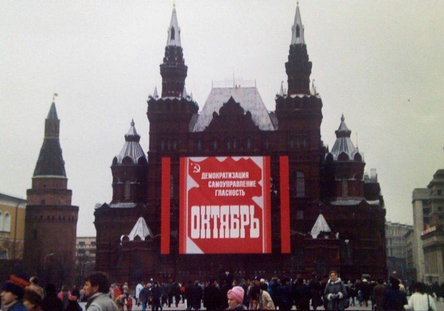 Fra feiring av Oktoberrevolusjonen på Den Røde Plass, Moskwa, 1989